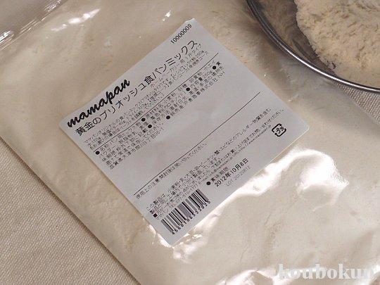 黄金のブリオッシュ食パンミックス